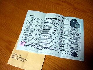 モリキの住民票.jpg