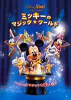 M-magic2007.jpg