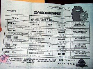 モリキ住民票アップ.jpg