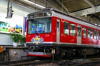 箱根登山鉄道へ.jpg