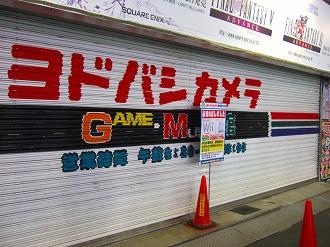 ヨドバシ張り紙.jpg