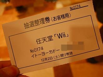 ヨーカドー整理券.jpg